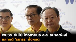พปชร. ยันไม่มีต่อสายขอ ส.ส. อนาคตใหม่ แลกคดี 'ธนาธร' ปัดให้ 7 เก้าอี้ ปชป.-ภูมิใจไทย