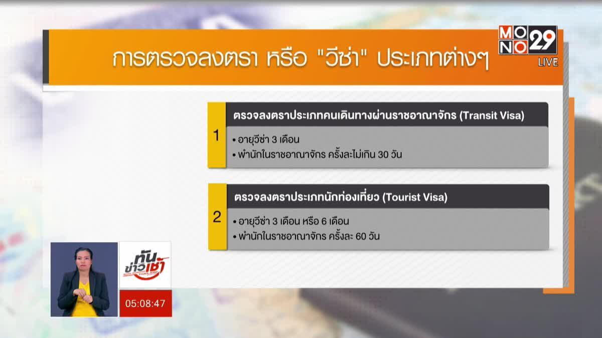 """เปิดรูปแบบการขอ """"วีซ่า"""" เข้าไทย"""