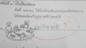 อ่านแล้วฮาหนัก!! รวมภาพการบ้าน-ข้อสอบ ของเด็กนักเรียน