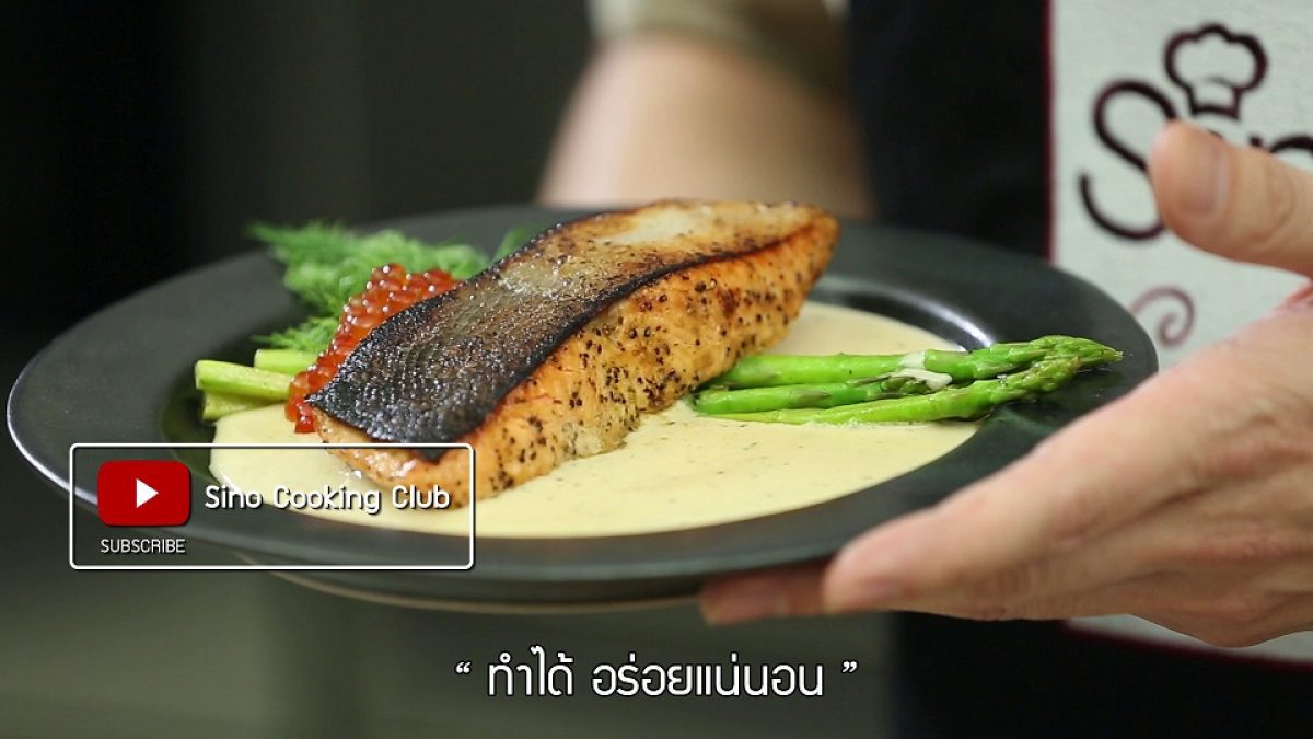 Seared Salmon with Lemon Butter Cream | EP.21 Sino Cooking Club