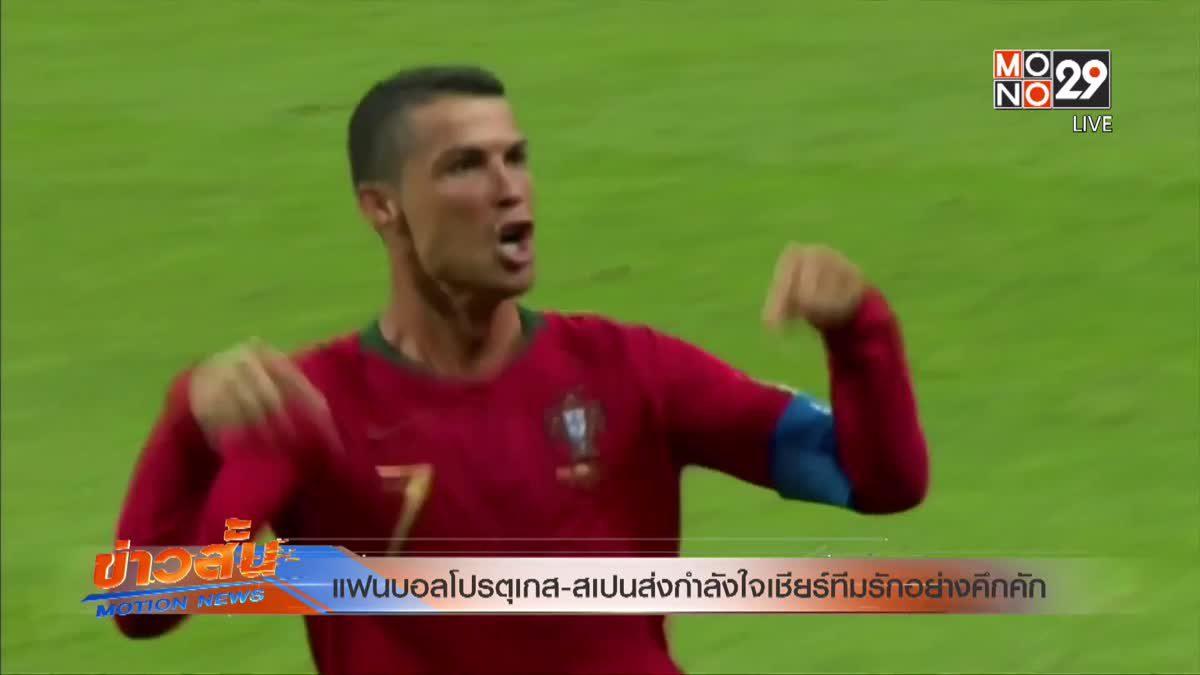 แฟนบอลโปรตุเกส-สเปนส่งกำลังใจเชียร์ทีมรักอย่างคึกคัก