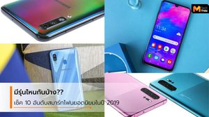 10 อันดับสมาร์ทโฟนยอดนิยมสูงสุด ตั้งแต่เดือนมกราคม-ธันวาคม 2019