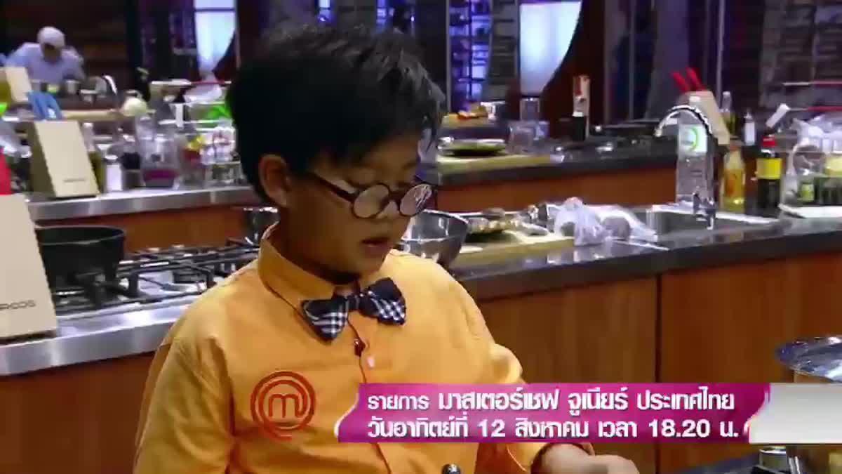 """เปิดฉาก """"มาสเตอร์เชฟ จูเนียร์ ประเทศไทย"""" เด็กนับพันตบเท้าเข้าชิงชัยโชว์ฝีมือสุดคึกคัก"""