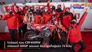 ไกจ์เซอร์ ควบ CRF450RW เบิลแชมป์ MXGP ลอมเมล ยึดจ่าฝูงทิ้งคู่แข่ง 74 แต้ม