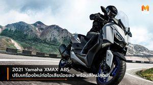 2021 Yamaha XMAX ABS ปรับเครื่องใหม่ก่อไอเสียน้อยลง พร้อมสีใหม่สุดเท่