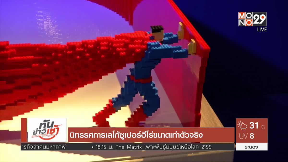 นิทรรศการเลโก้ซูเปอร์ฮีโร่ขนาดเท่าตัวจริง