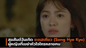 สุขสันต์วันเกิด ซงเฮเคียว (Song Hye Kyo) ผู้หญิงที่เขย่าหัวใจใครหลายคน