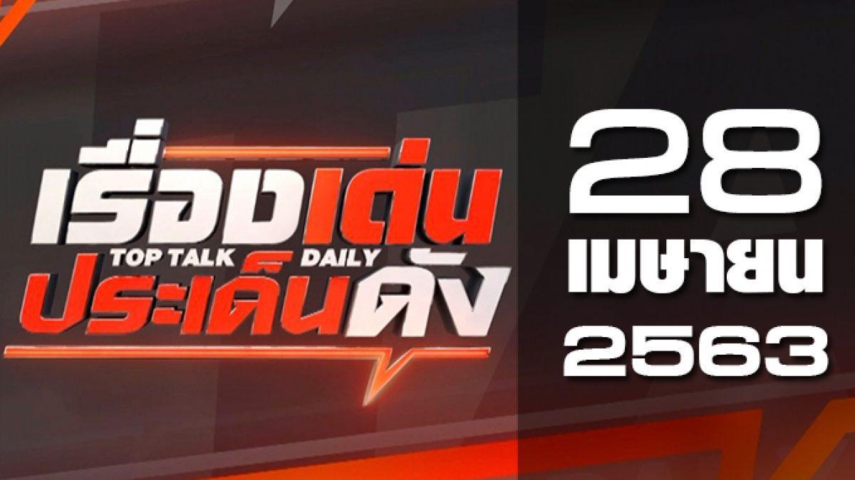 เรื่องเด่นประเด็นดัง Top Talk Daily 28-04-63