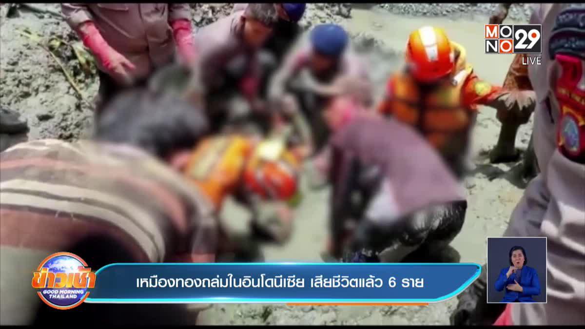เหมืองทองถล่มในอินโดนีเซีย เสียชีวิตแล้ว 6 ราย