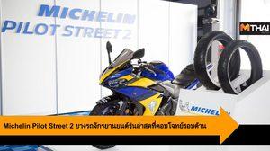 Michelin Pilot Street 2 ยางรถจักรยานยนต์รุ่นล่าสุดที่ตอบโจทย์รอบด้าน