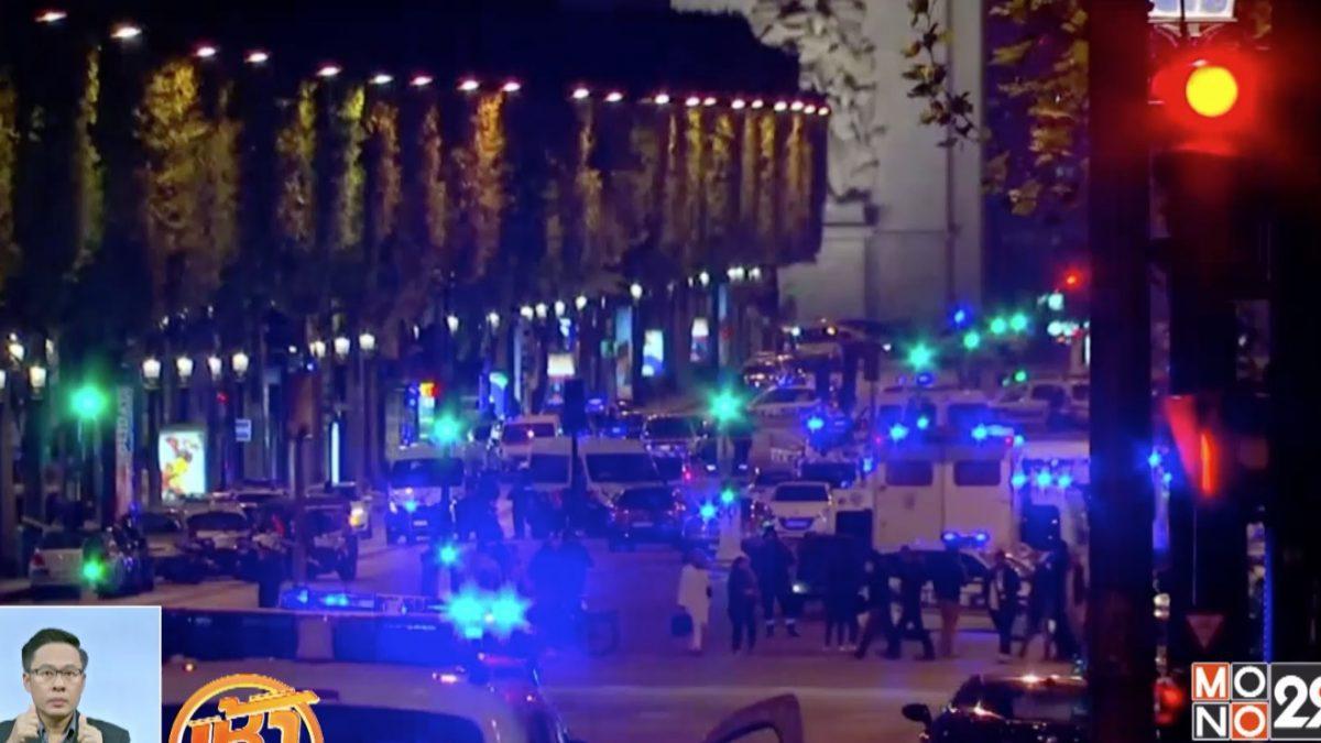 เกิดเหตุคนร้ายยิงตำรวจใจกลางกรุงปารีส