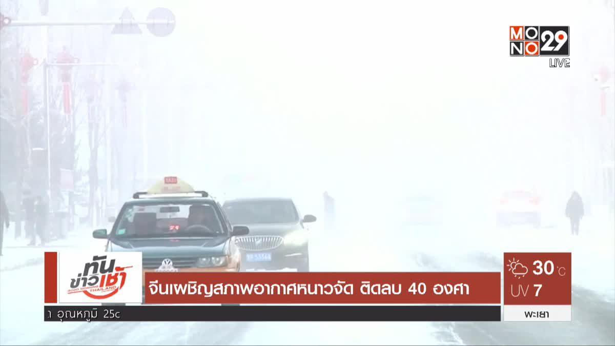 จีนเผชิญสภาพอากาศหนาวจัด ติดลบ 40 องศา