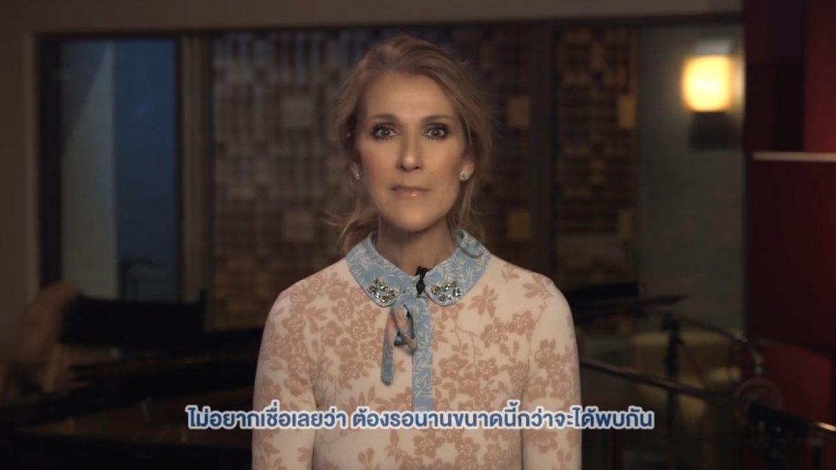 น่ารักอะ! Celine Dion ดีใจสุดๆ ได้จัดคอนเสิร์ตครั้งแรกในเมืองไทย(ซะที!!)