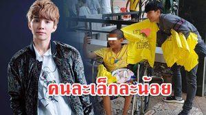 กล้วย อาร์สยาม วอนช่วยผู้ป่วยวัดพระบาทน้ำพุ จ.ลพบุรี