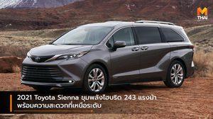 2021 Toyota Sienna ขุมพลังไฮบริด 243 แรงม้า พร้อมความสะดวกที่เหนือระดับ