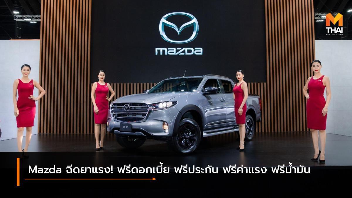 Mazda ฉีดยาแรง! ฟรีดอกเบี้ย ฟรีประกัน ฟรีค่าแรง ฟรีน้ำมัน