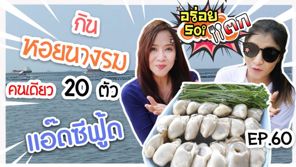 กินหอยนางรมใหญ่ 20 ตัว!! คนเดียว !! / ร้านแอ๊ดซีฟู้ด  (อร่อยซอยแตก ss2)