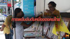"""""""สลากกินแบ่งรัฐบาล"""" การพนันอันดับหนึ่งของคนไทย"""