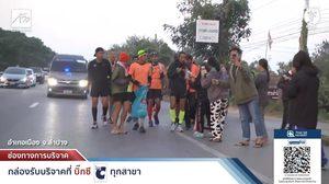 'ตูน บอดี้สแลม' ออกวิ่งจาก อ.เมืองลำปาง ยอดทะลุ 900 ล้านบาท