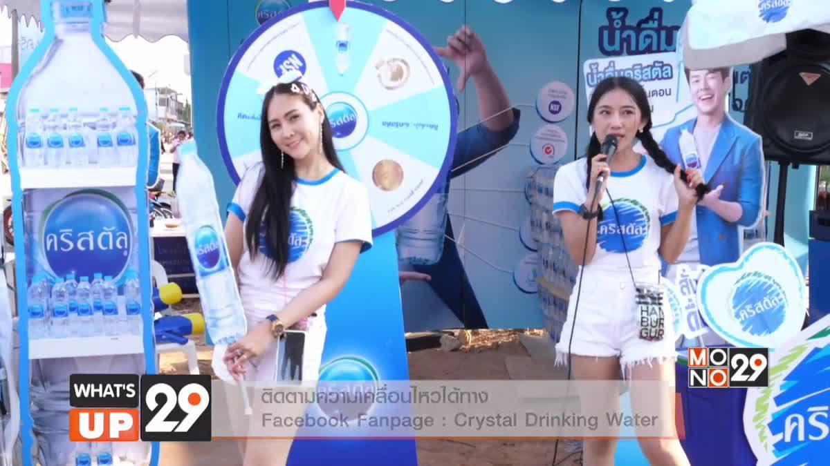 """น้ำดื่มคริสตัล ร่วมเสิร์ฟความสดชื่นในงาน """"MONO29 Khonkaen Songkran Festival 2019"""""""