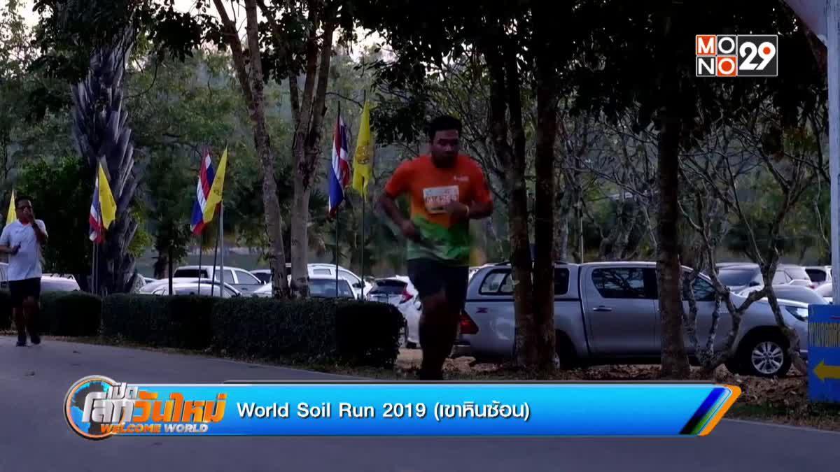 World Soil Run 2019 (เขาหินซ้อน)