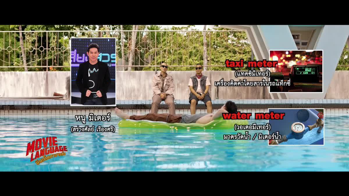 Movie Language จากภาพยนตร์เรื่อง : The Pool นรก 6 เมตร