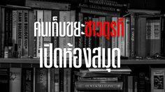 คนเก็บขยะชาวตุรกี เปิดห้องสมุดที่เต็มไปด้วยหนังสือที่ถูกทิ้ง!