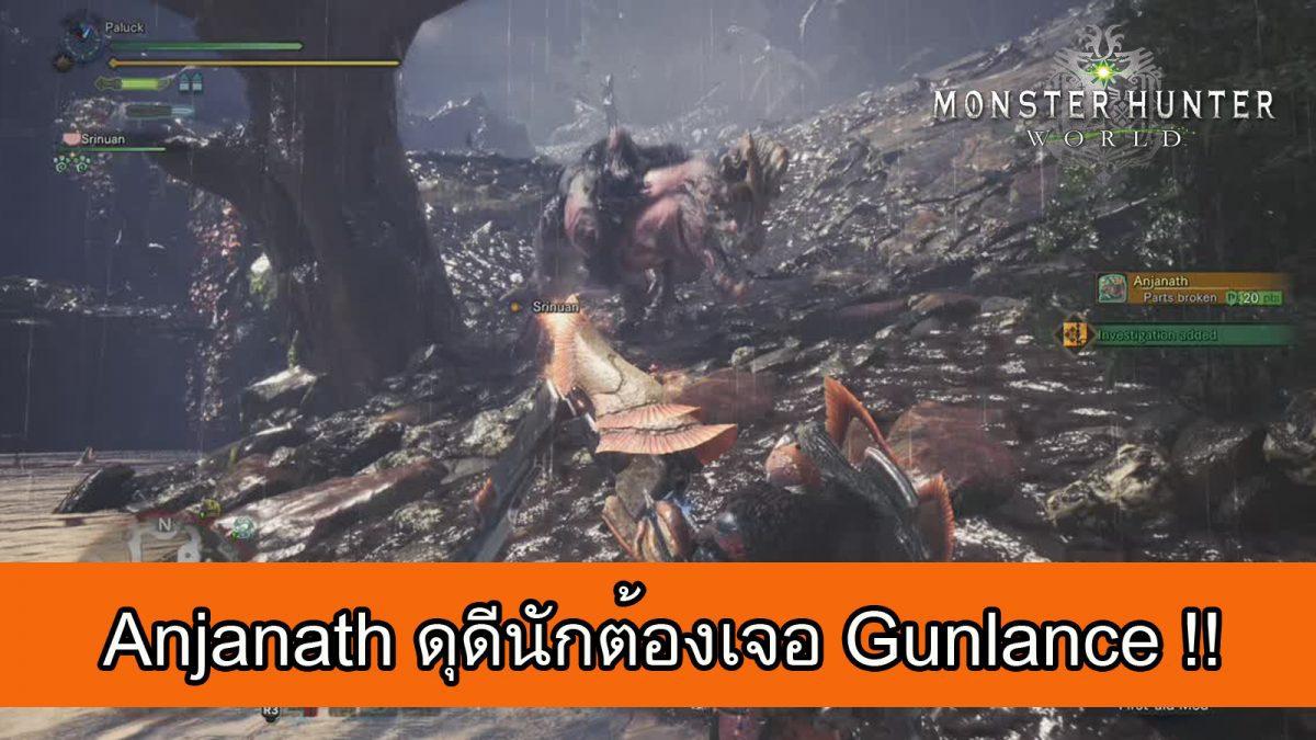Monster Hunter World : ป๋ารักลุย Anjanath