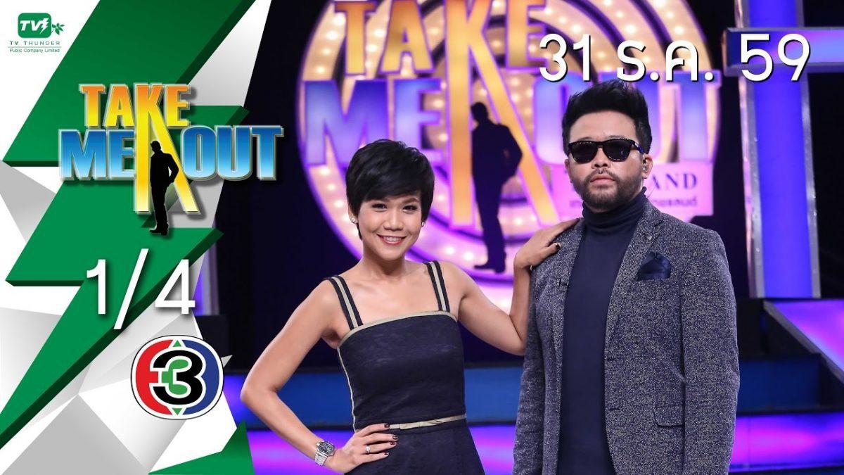 Take Me Out Thailand S10 ep.34 ป๊อบ ชวินทร์พล 1/4 (31 ธ.ค. 59)