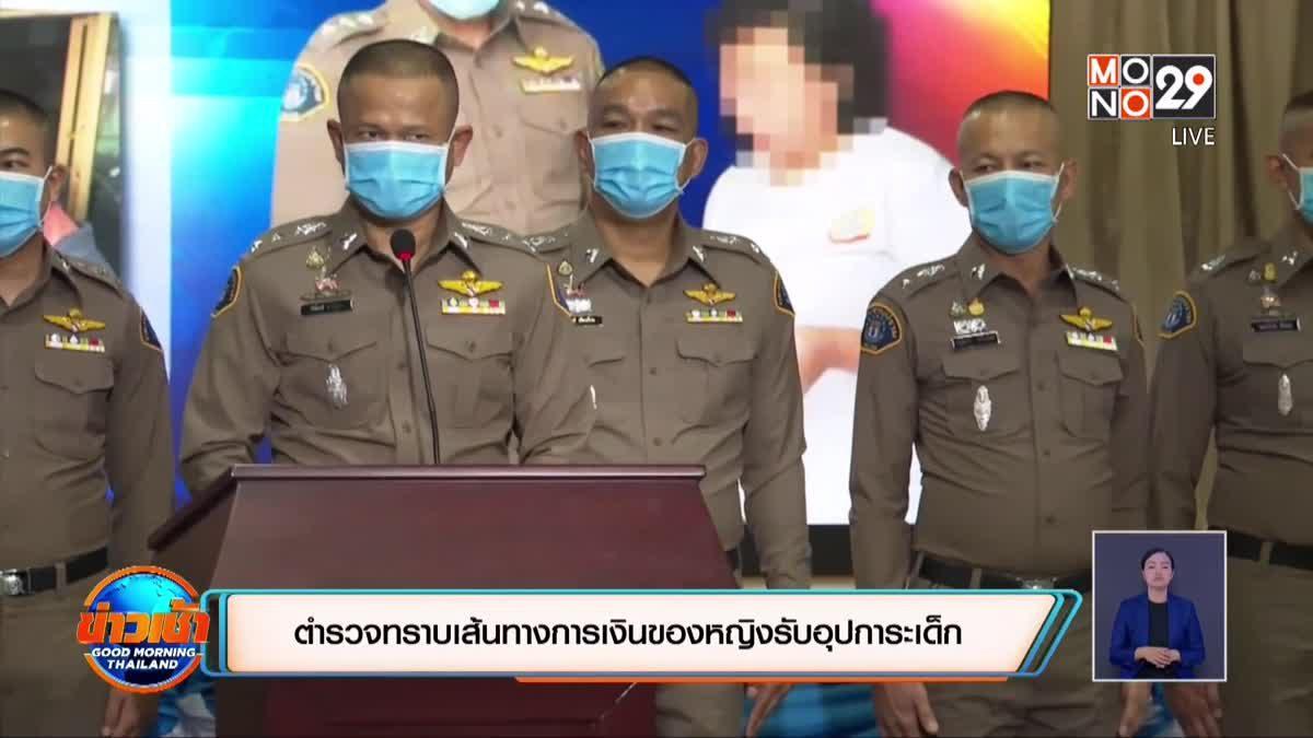 ตำรวจทราบเส้นทางการเงินของหญิงรับอุปการะเด็ก