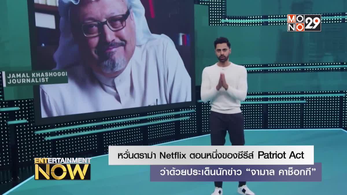 """หวั่นดราม่า Netflix ตอนหนึ่งของซีรีส์ Patriot Act ว่าด้วยประเด็นนักข่าว """"จามาล คาช็อกกี"""""""