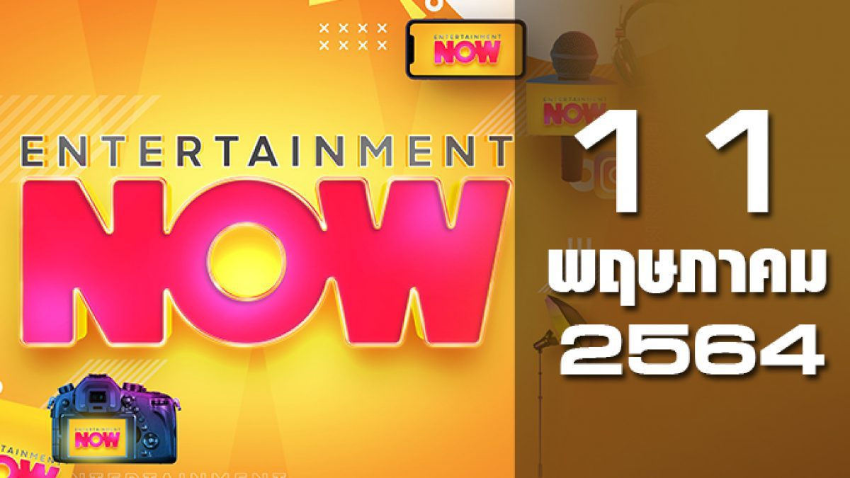 Entertainment Now 11-05-64
