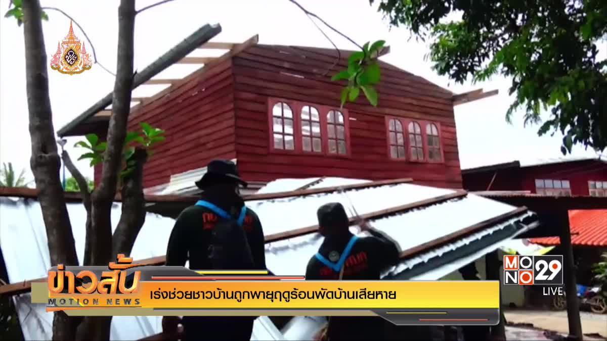 เร่งช่วยชาวบ้านถูกพายุฤดูร้อนพัดบ้านเสียหาย
