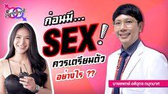 เราควรเตรียมตัวอย่างไรก่อนมี Sex ไปถามคุณหมอให้รู้กันไปเลย