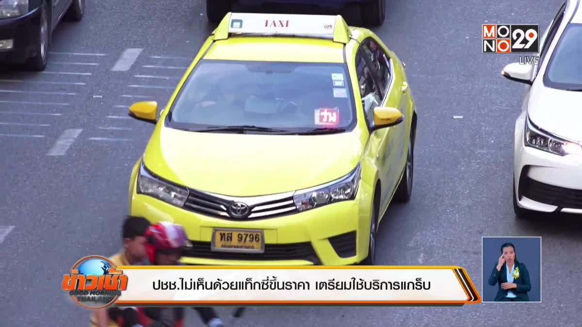 ปชช.ไม่เห็นด้วยแท็กซี่ขึ้นราคา เตรียมใช้บริการแกร็บ