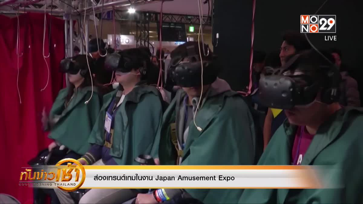 ส่องเทรนด์เกมในงาน Japan Amusement Expo