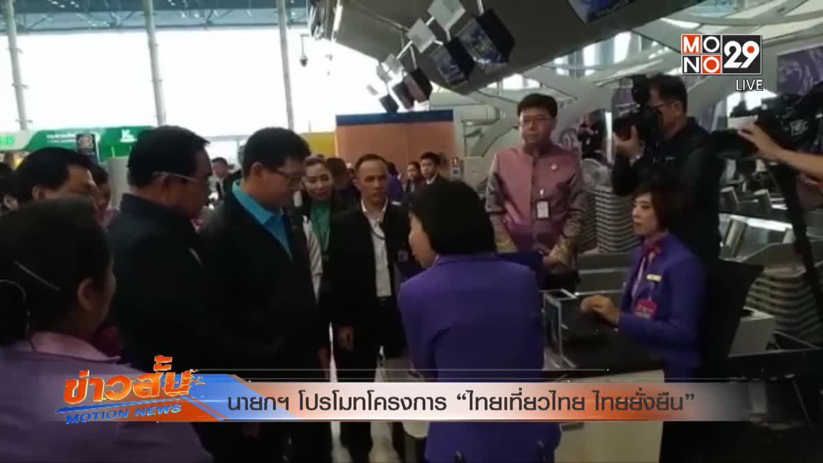 """นายกฯ โปรโมทโครงการ """"ไทยเที่ยวไทย ไทยยั่งยืน"""""""