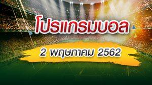 โปรแกรมบอล วันพฤหัสฯที่ 2 พฤษภาคม 2562