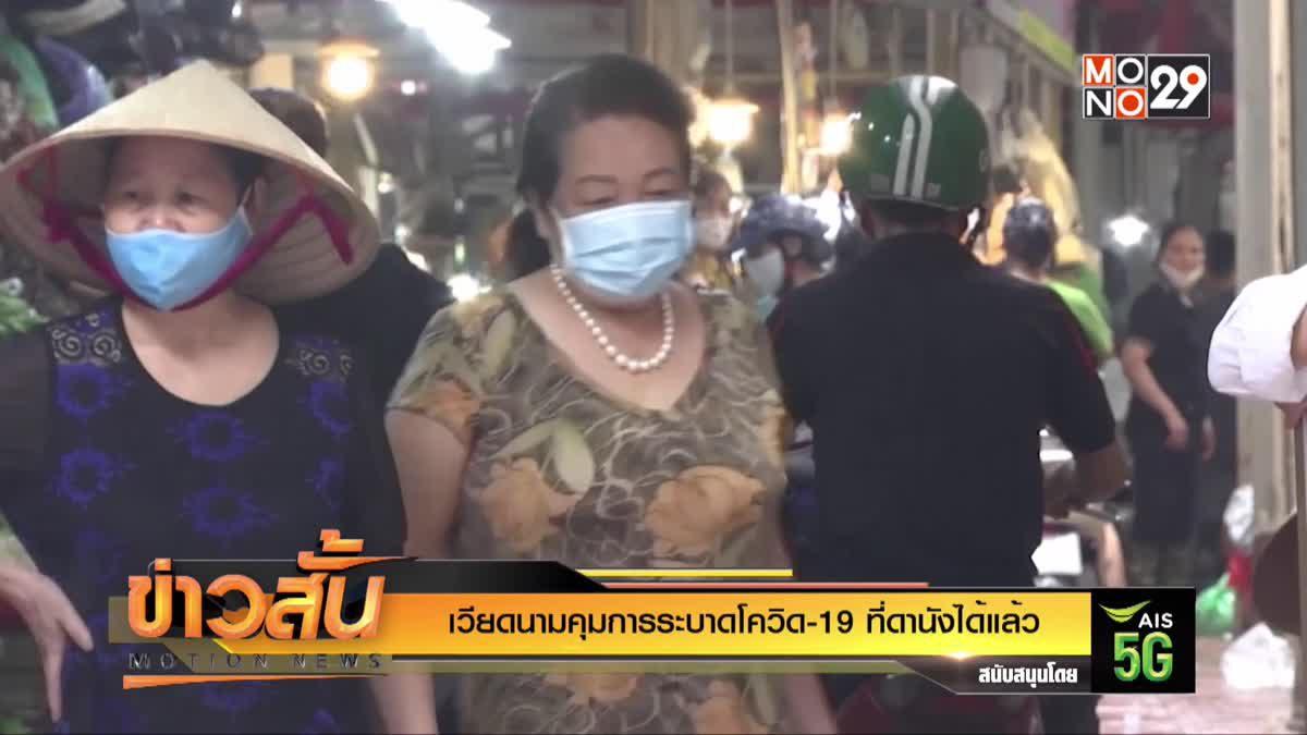 เวียดนามคุมการระบาดโควิด-19 ที่ดานังได้แล้ว