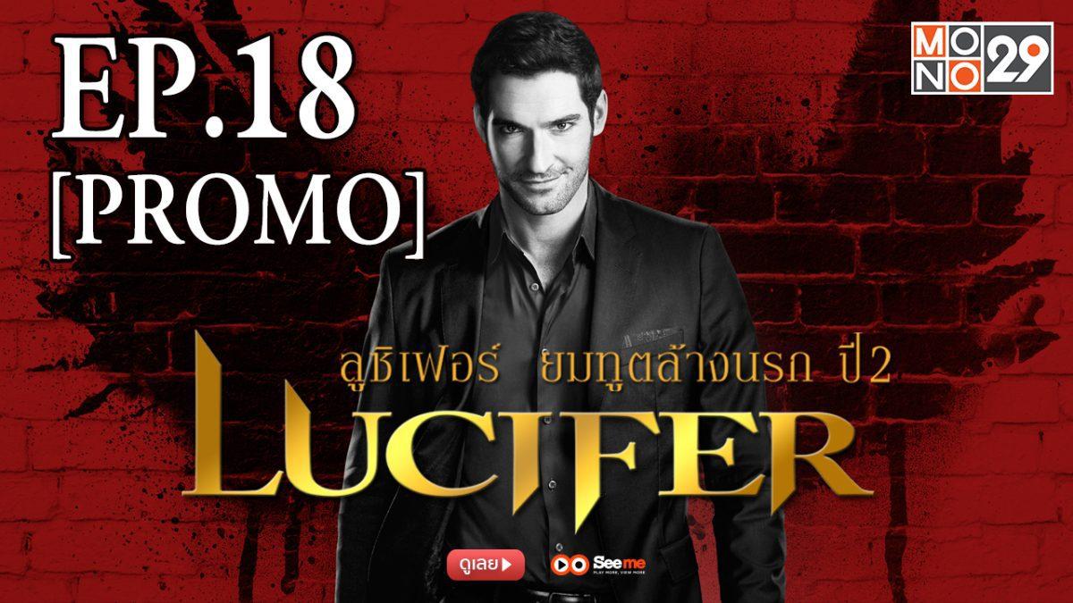 Lucifer ลูซิเฟอร์ ยมทูตล้างนรก ปี2 EP.18 [PROMO]