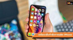 Apple เพิ่มกำลังการผลิต iPhone เนื่องจากการแบน Huawei แต่อาจมีต้นทุนสูงขึ้น