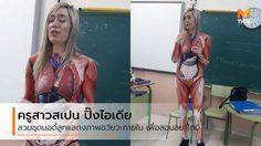 ครูสเปน สวมชุดบอดี้สูทแสดงภาพอวัยวะภายใน เพื่อสอนวิชากายวิภาค