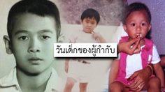 ย้อนชมภาพวัยเยาว์ผู้กำกับหนังคนเก่งของเมืองไทย