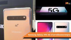 Samsung Galaxy A90 ได้รับการรับรองรุ่น 5G ที่ประเทศเกาหลี