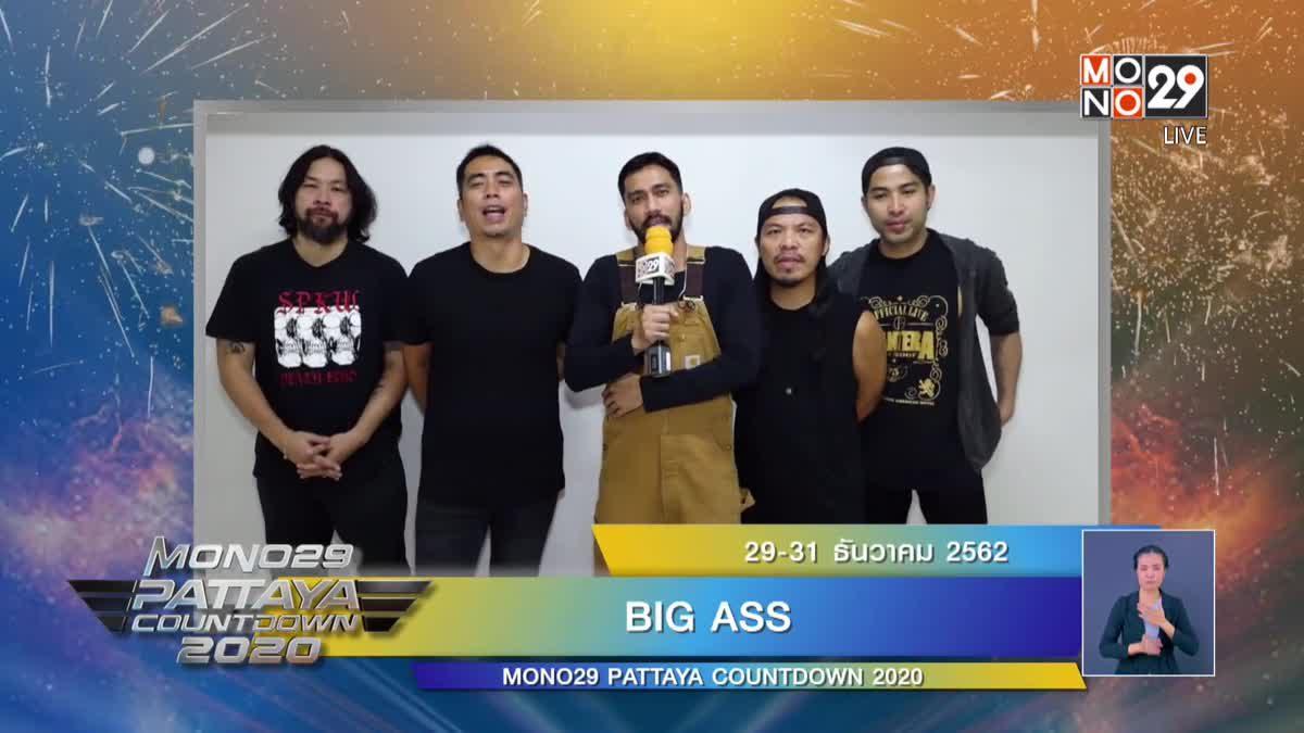 """BIG ASS ชวนร่วมงาน """"PATTAYA COUNTDOWN 2020"""""""