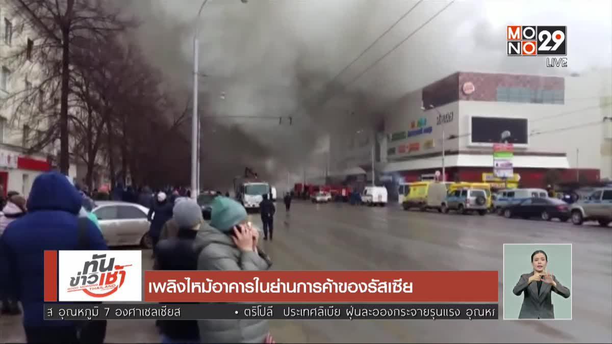 เพลิงไหม้อาคารในย่านการค้าของรัสเซีย