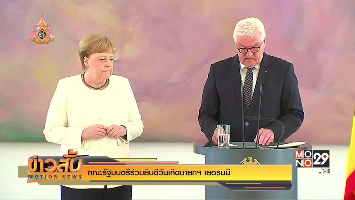 คณะรัฐมนตรีร่วมยินดีวันเกิดนายกฯ เยอรมนี
