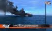 ไฟไหม้เรือประมงกลางทะเลชุมพร
