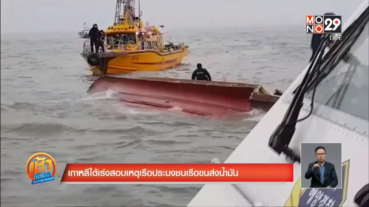 เกาหลีใต้เร่งสอบเหตุเรือประมงชนเรือขนส่งน้ำมัน