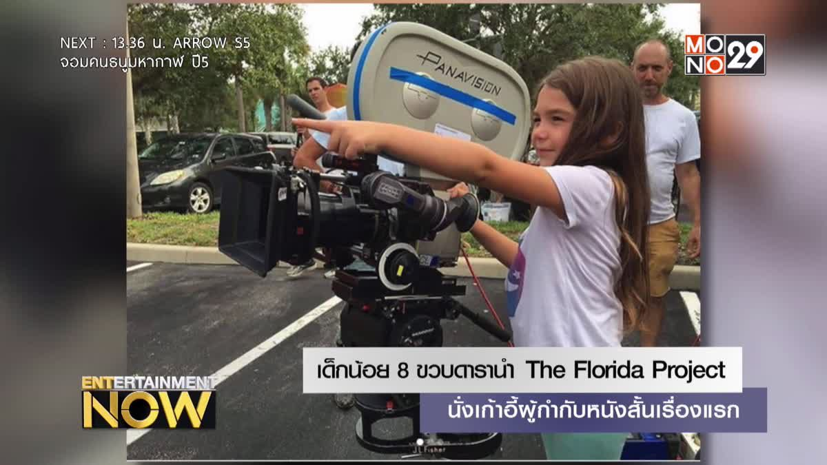 เด็กน้อย 8 ขวบดารานำ The Florida Project นั่งเก้าอี้ผู้กำกับหนังสั้นเรื่องแรก
